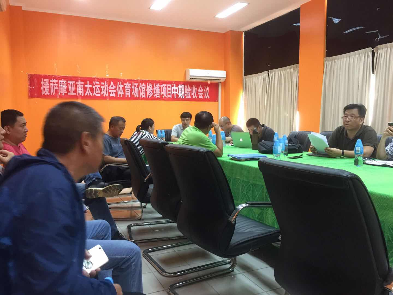 援萨摩亚南太运动会优德88手机app下载修缮项目召开中期验收会议
