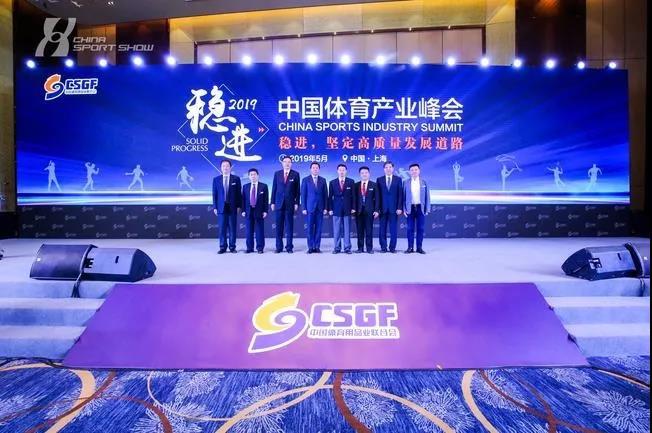 2019中国w88优德网站产业峰会再起航 深度激活转型升级巨大潜力!