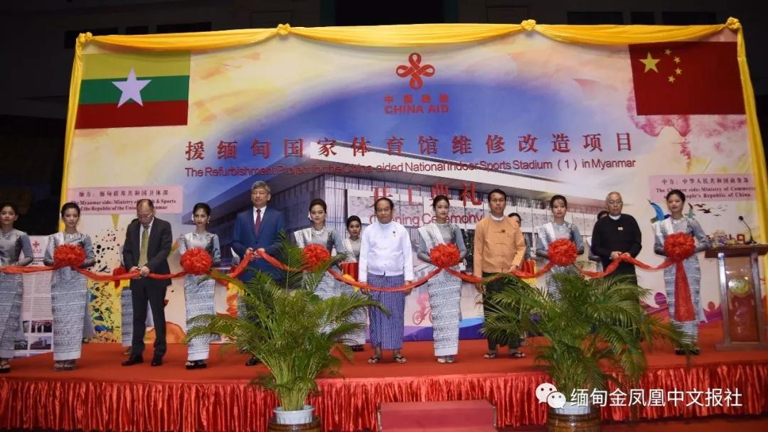 中国援建缅甸国家w88优德网站馆维修改造工程开工