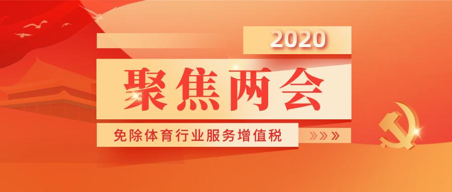 2020年政府工作报告提及免除w88优德网站行业服务增值税!