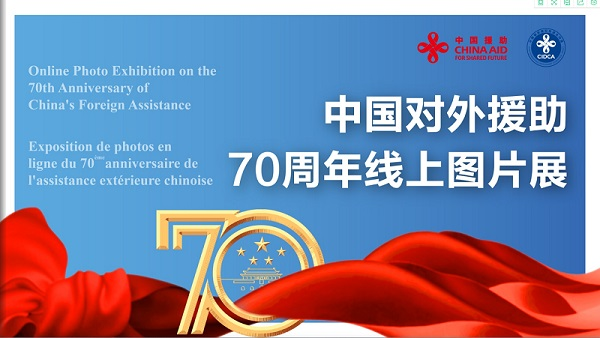 中国对外援助70周年线上图片展览
