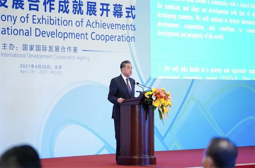 """王毅出席""""中国国际发展合作成就展""""开幕式"""